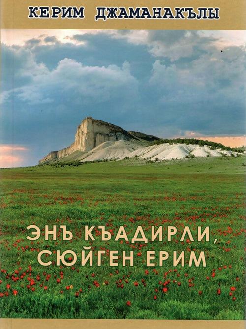 Благодарность Нурие Эмирсуиновой