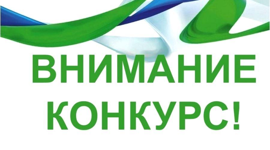 Конкурсы от Министерства труда и социальной защиты
