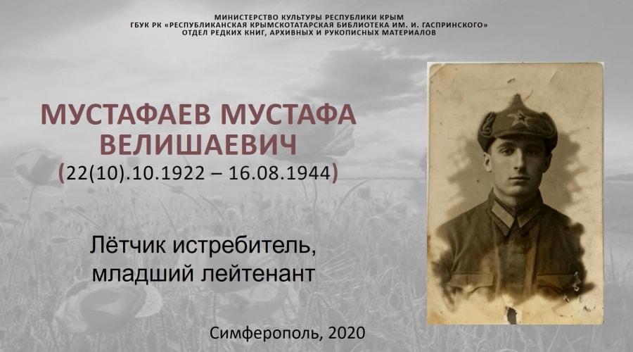 Мустафаев Мустафа (Война в судьбе моего народа)