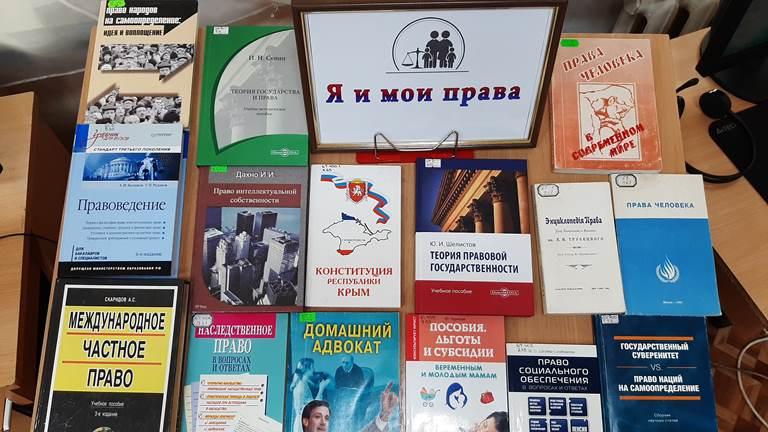 Обзор у выставки-информации «Каждый имеет право»