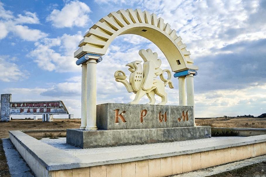 Патриотический обзор «Миру по имени Крым»