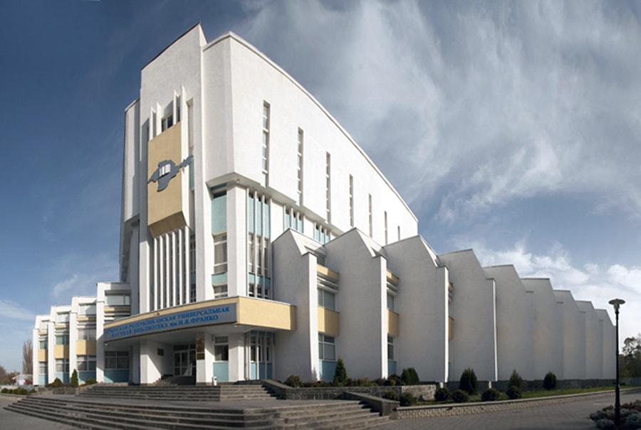 Библиотеке имени И. Я. Франко – 100 лет