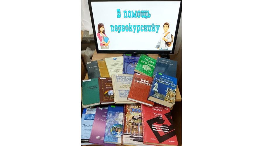 День информации «День первокурсника»