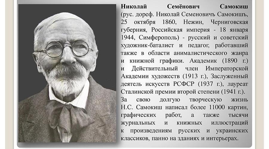 Арт-обзор «Жизнь в искусстве» (160-лет Н.С. Самокишу)