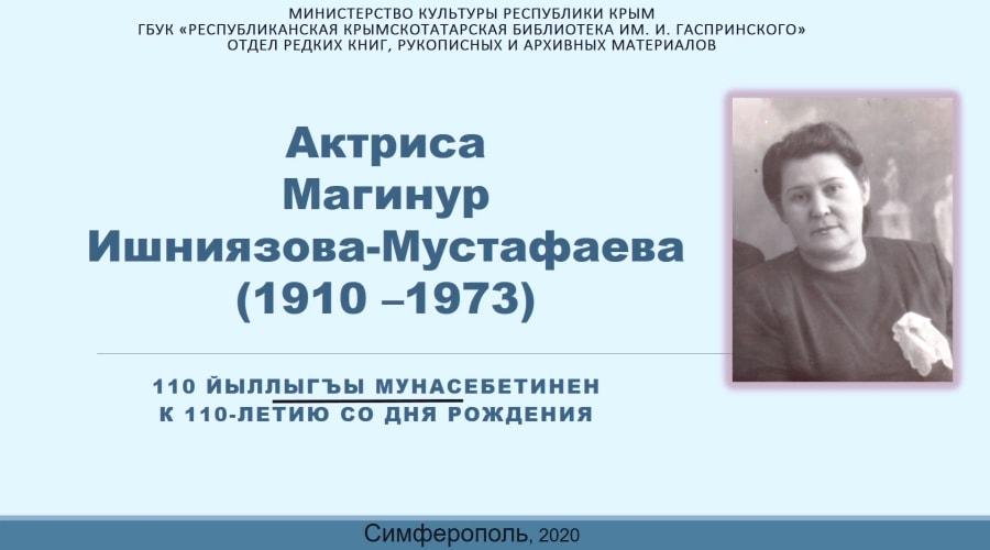 Магинур Ишниязова-Мустафаева. К 110-летию со дня рождения
