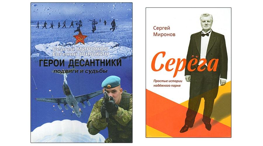 Благодарность Сергею Миронову