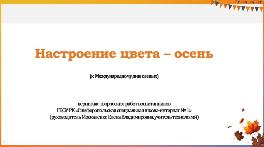Виртуальная выставка-вернисаж «Яркий мир»