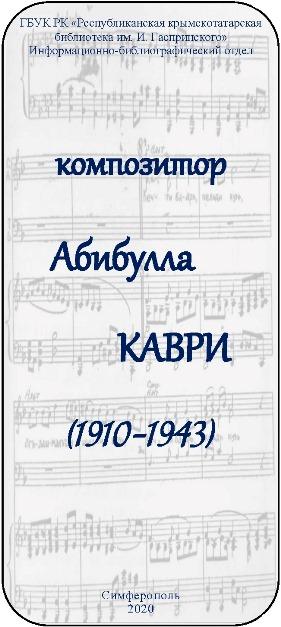 Буклет «Композитор Абибулла Каври (1910-1943)»