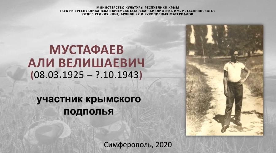 Али Мустафаев (Война в судьбе моего народа)