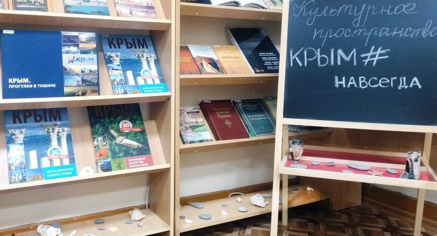 Культурное пространство «Крым – навсегда»