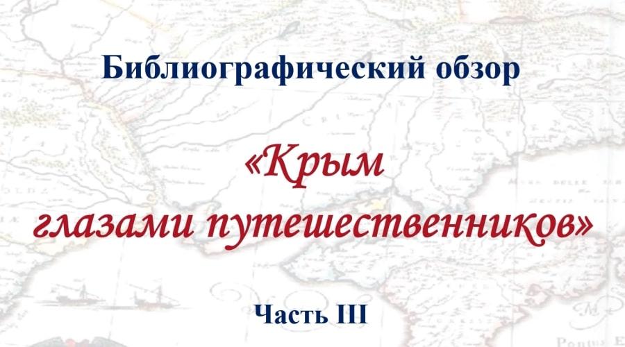 Библиографический обзор «Крым глазами путешественников» (Ч.3)