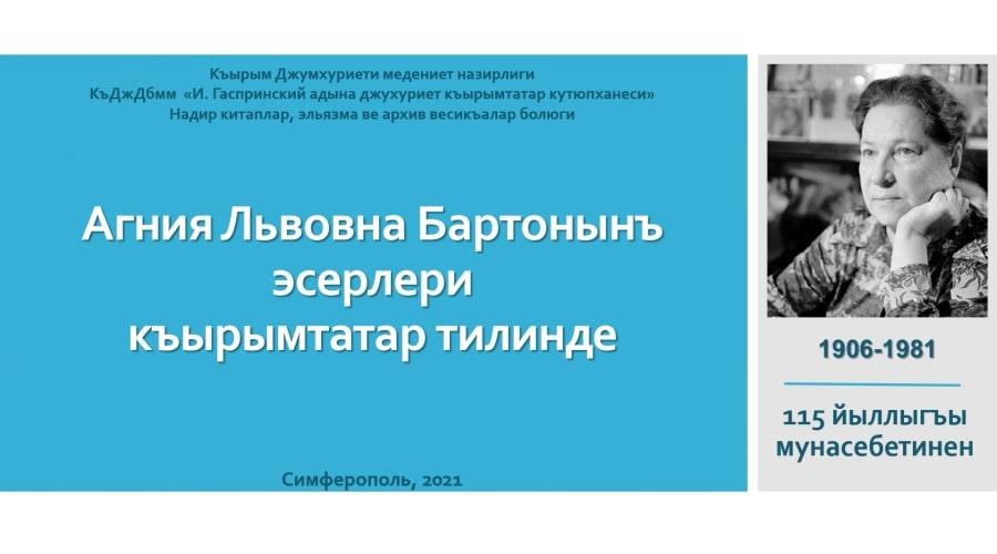 Произведения А. Л. Барто на крымскотатарском языке