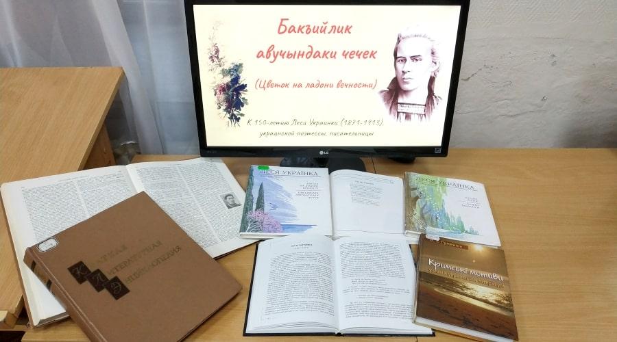 Выставка-перевод «Бакъийлик авучындан чичек»