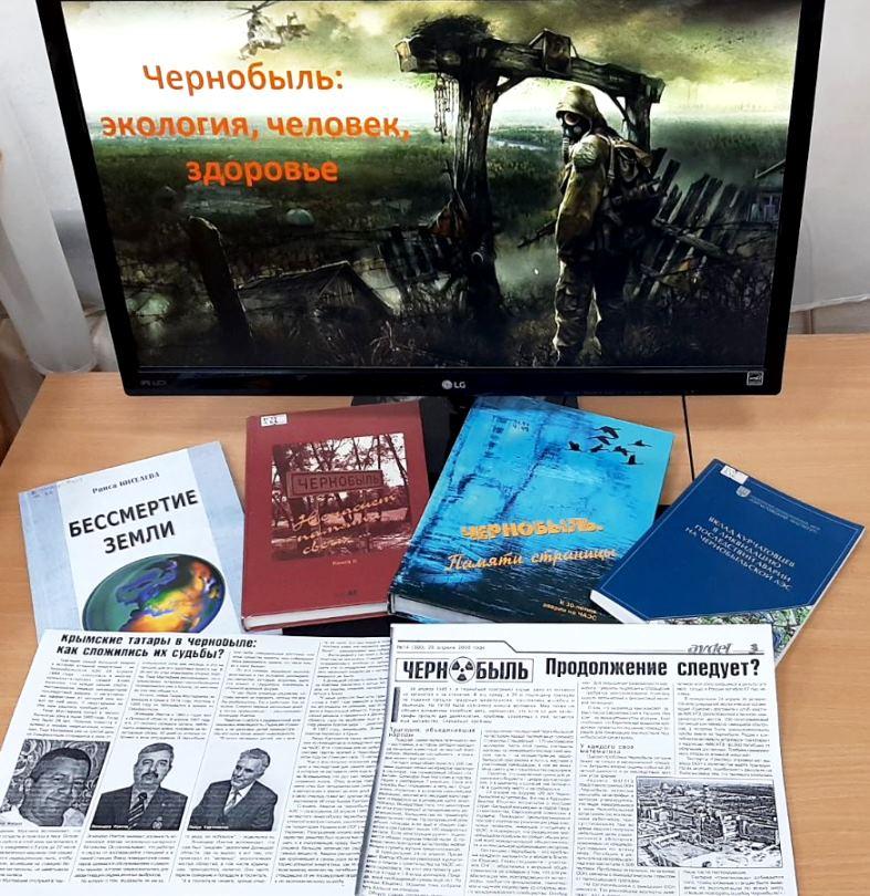 Чернобыль: экология, человек, здоровье