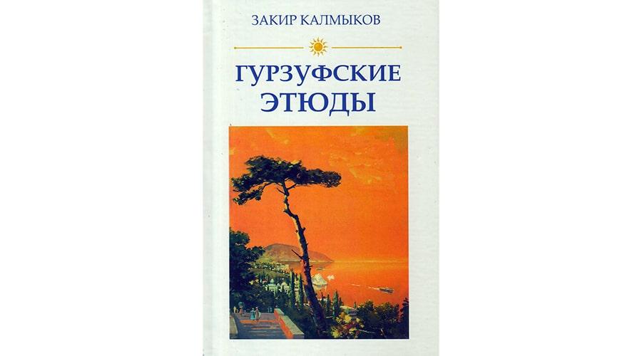 Благодарность Закиру Калмыкову