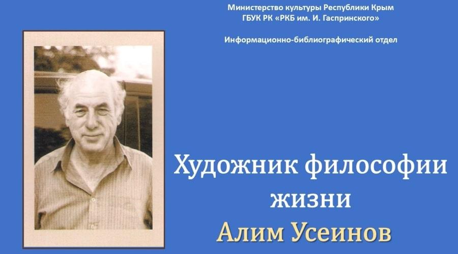 Художник философии жизни Алим Усеинов