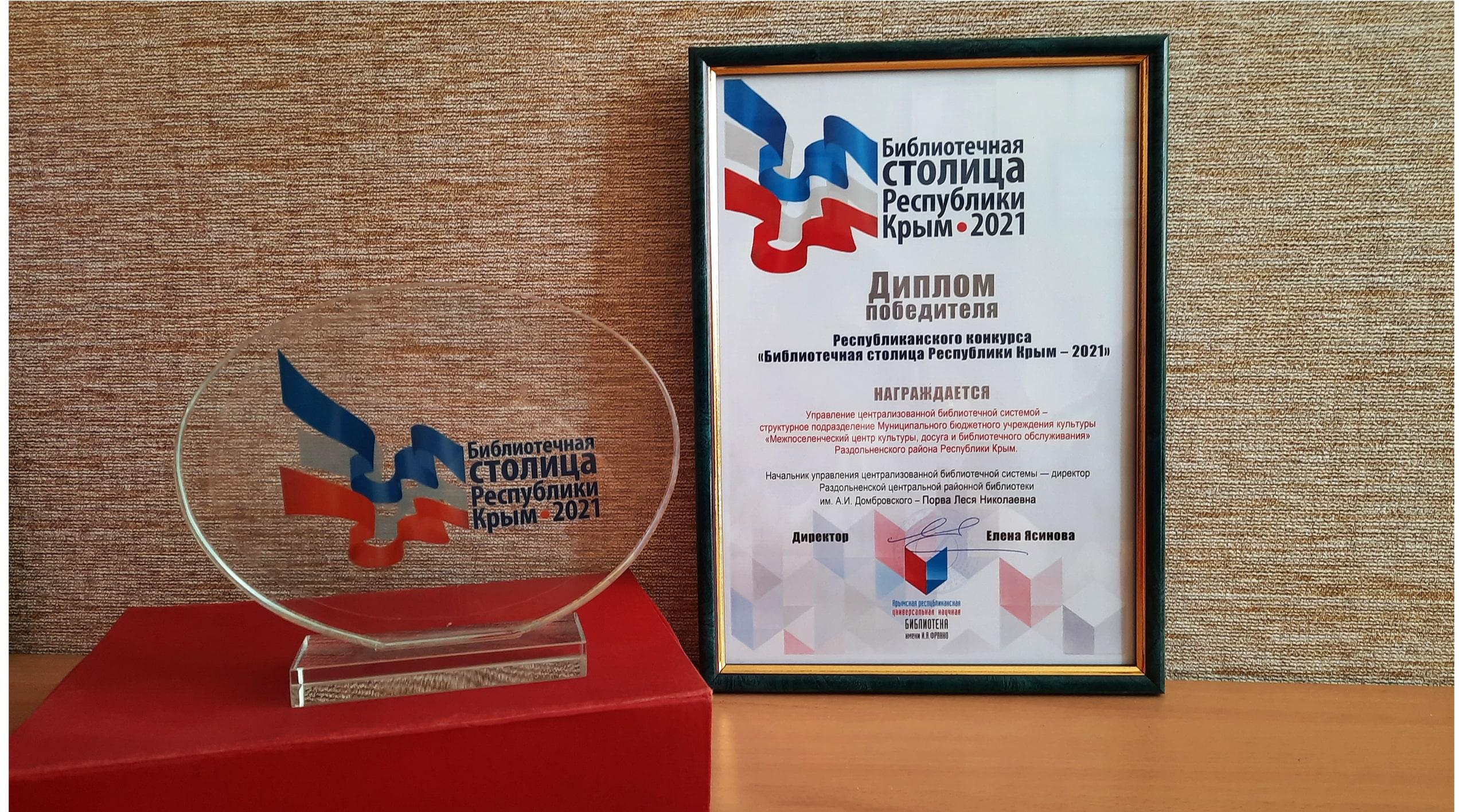 Итоги конкурса «Библиотечная столица Республики Крым – 2021»