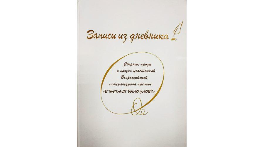 Благодарность Евгению Шулепову