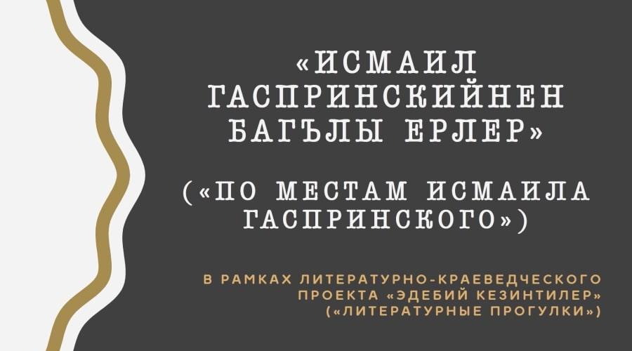 Мобильная экскурсия «По местам Исмаила Гаспринского»