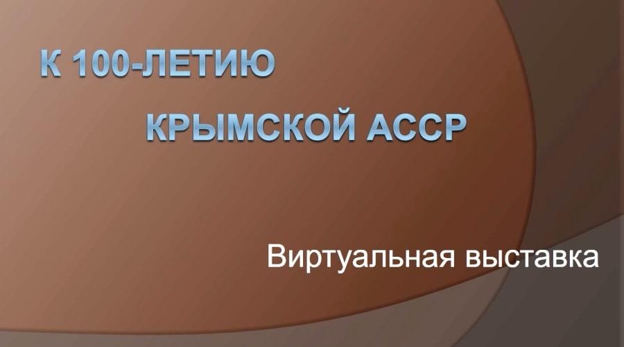 Виртуальная выставка к 100-летию Крымской АССР